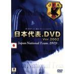 日本代表.DVD/(サッカー)