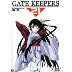 ゲートキーパーズ21 EPISODE 2 疾走  DVD