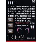 トリック2/超完全版3/仲間由紀恵,阿部寛,生瀬勝久,野際陽子,辻陽