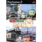 電車でGO!旅情編/PS2