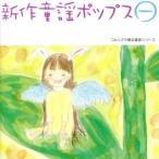 新作童謡ポップス(1)/ハロー!プロジェクト,モー