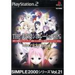 THE 美少女シミュレーションRPG -Moonlight Tale- SIMPLE 2000シリーズVOL.21/PS2