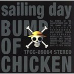 sailing day/ロストマン/BUMP OF CHICKEN