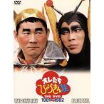 オレたちひょうきん族 THE DVD(1981〜1