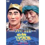オレたちひょうきん族 THE DVD(1983〜1