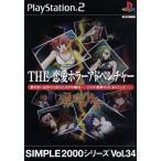 THE 恋愛ホラーアドベンチャー漂流少女 SIMPLE 2000シリーズVOL.34/PS2