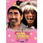 オレたちひょうきん族 THE DVD(1985)/