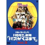 ハロー モーニング ハロモニ劇場 バスがくるまで Vol.3  DVD