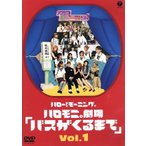 ハロー モーニング ハロモニ劇場 バスがくるまで Vol.1  DVD