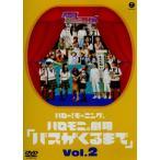 ハロー モーニング ハロモニ劇場 バスがくるまで Vol.2  DVD