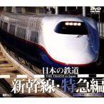 日本の鉄道−新幹線・特急編−/鉄道