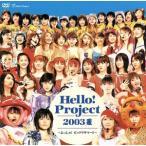 Hello!Project 2003 夏〜よっしゃ