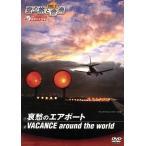 空の旅と音楽 Vol.1 哀愁のエアポート VACANCE around the world/(趣味/教養)