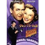 グレン ミラー物語  DVD