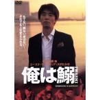 俺は鰯 −IWASHI−/冨樫森(監督),ユースケ・