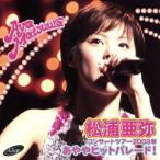 松浦亜弥コンサートツアー2003秋 あややヒットパ