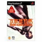 攻殻機動隊 STAND ALONE COMPLEX(スタンドアローンコンプレックス)/PS2