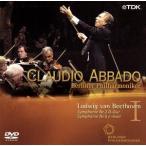 ベートーヴェン:交響曲全集 Vol.1/クラウディオ・アバド(指揮),ベルリン・フィルハーモニー管弦楽団
