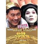 オレたちひょうきん族 THE DVD(1985〜1