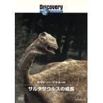 ダイナソー・プラネット(2)サルタサウルスの成長/クリスチャン・スレーター(ナレーション)
