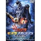 ゴジラ モスラ メカゴジラ 東京SOS スペシャル エディション  DVD