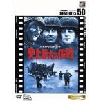 史上最大の作戦  DVD