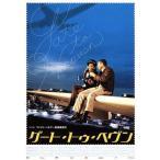 ゲート トゥ ヘヴン  DVD