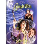 シンプル ウィッシュ  DVD