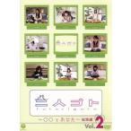 二人ゴト〜○○とあなた〜総集編Vol.2/ハロー!プ