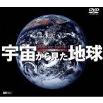 宇宙から見た地球−Mother Earth−/NASA【映像提供】