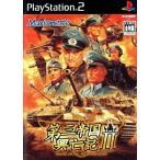 第三帝国興亡記II/PS2