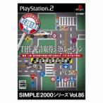 THE 免許取得シミュレーション-改正道路交通法対応版- SIMPLE 2000シリーズVOL.86/PS2