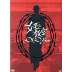 女王の教室 DVD BOX/天海祐希,志田未来,羽田美智子