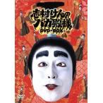 志村けんのバカ殿様 DVD−BOX/志村けん