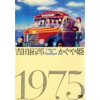 コンサート イン つま恋 1975  DVD