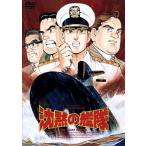 沈黙の艦隊  DVD