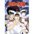 沈黙の艦隊 2  DVD