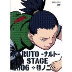 NARUTO -ナルト- 4th STAGE 2006 巻ノ二  DVD
