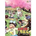 ど根性ガエル DVD−BOX2/吉沢やすみ,広瀬健次