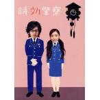 「時効警察 DVD−BOX/オダギリジョー,麻生久美子」の画像