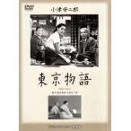 東京物語  DVD