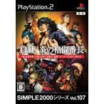 THE 炎の格闘番長 SIMPLE 2000シリーズVOL.107/PS2