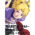 NARUTO -ナルト- 4th STAGE 2006 巻ノ八  DVD