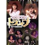 ハロ☆プロオンステージ!2006日本青年館公演 友