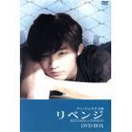 リベンジ DVD-BOX/アン・ジェウク,キム・ヘス,ソン・チャンミン