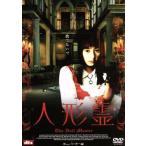 人形霊/チョン・ヨンギ(監督、脚本),イム・ウンギョン,キム・ユミ
