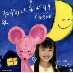 ねずみは米がすき(DVD付)/美山加恋