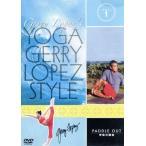 YOGA Gerry Lopez Style VOL.1 パドルアウト 呼吸の調和  DVD