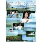 瑠璃の島 Vol.3/成海璃子/竹野内豊画像