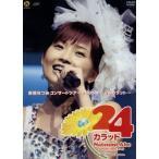 安倍なつみ コンサートツアー2005秋 〜24カラ